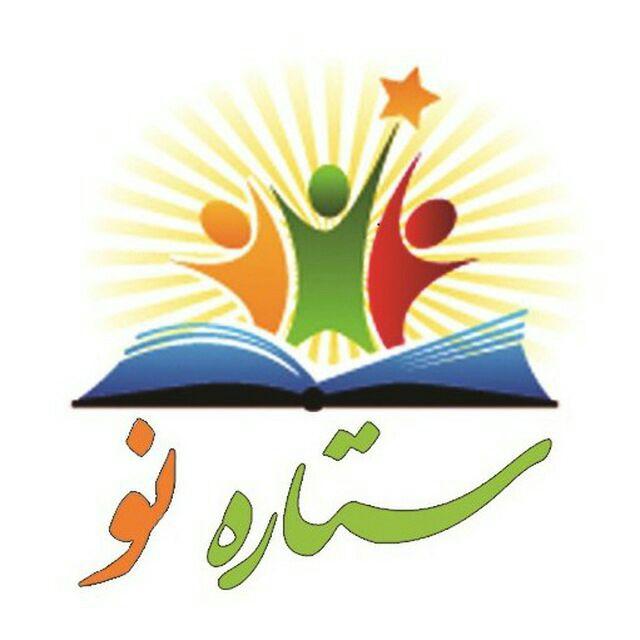 پیش دبستان و دبستان دخترانه ستاره نو - تهران منطقه 22 شهرک گلستان