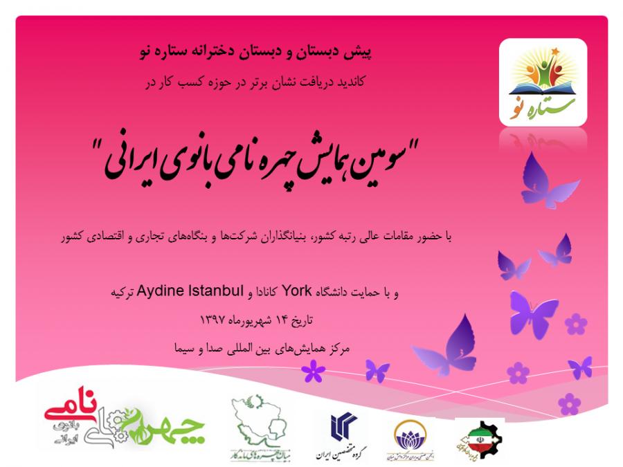 سومین همایش چهره نامی بانوی ایران